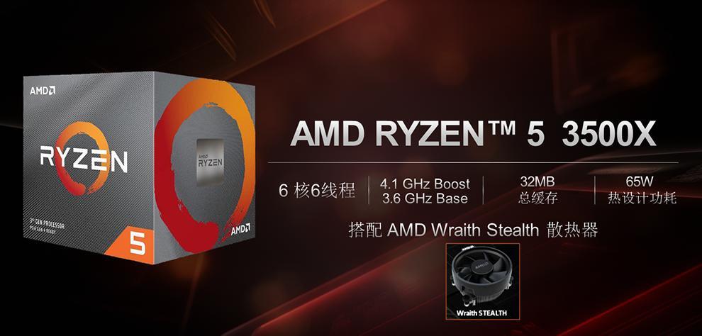 AMD-Ryzen-5-3500X-CPU_1
